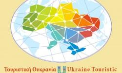 Logo Tour Ukr